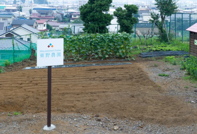 東野高等学校 東野農園看板の様子 Farm