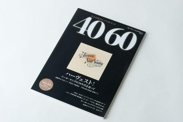 4060 表紙デザイン
