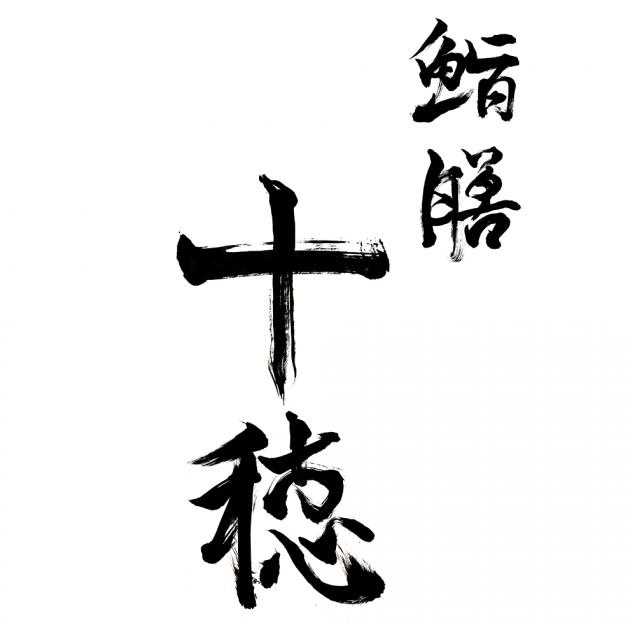 鮨膳十穂 店名ロゴ デザイン
