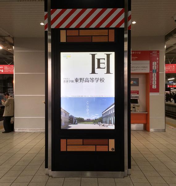 所沢駅構内に設置された看板