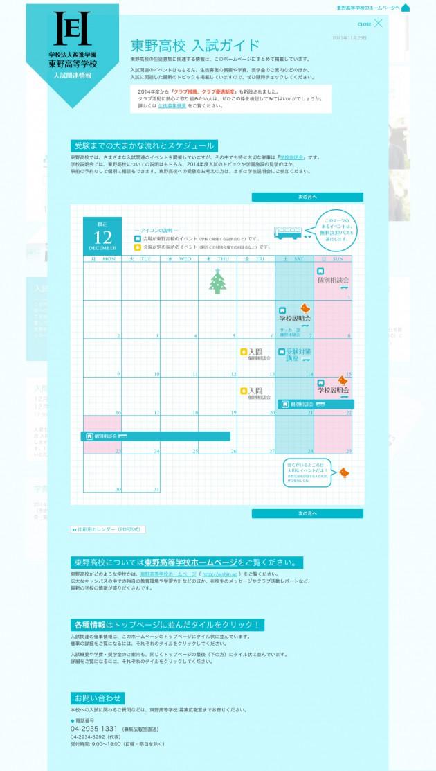 eishin_ad_calendar