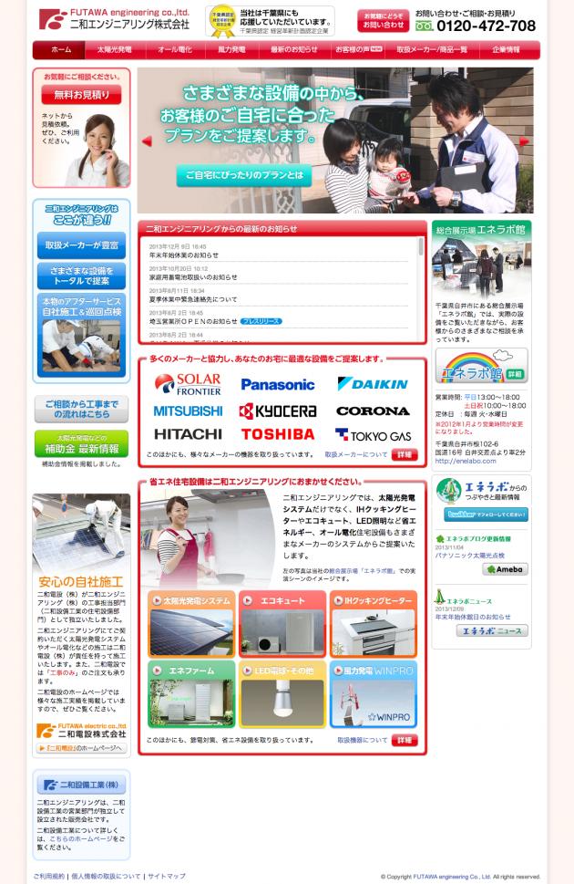 futawa_h1
